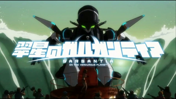Gargantia on the Vendurous Planet