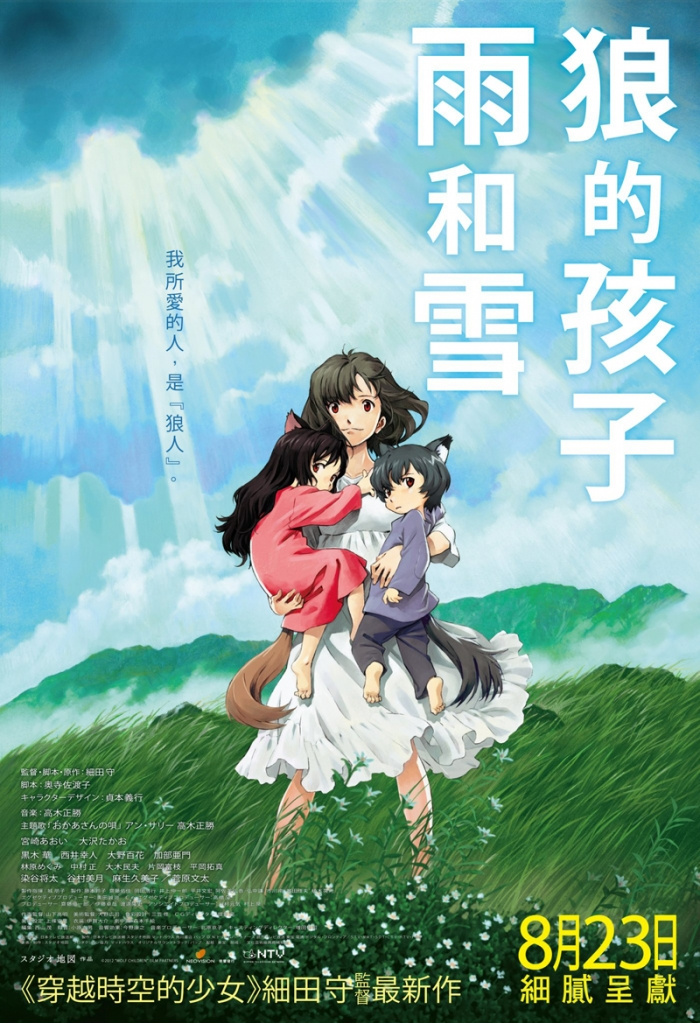 Wolf Children Ame and Yuki Poster