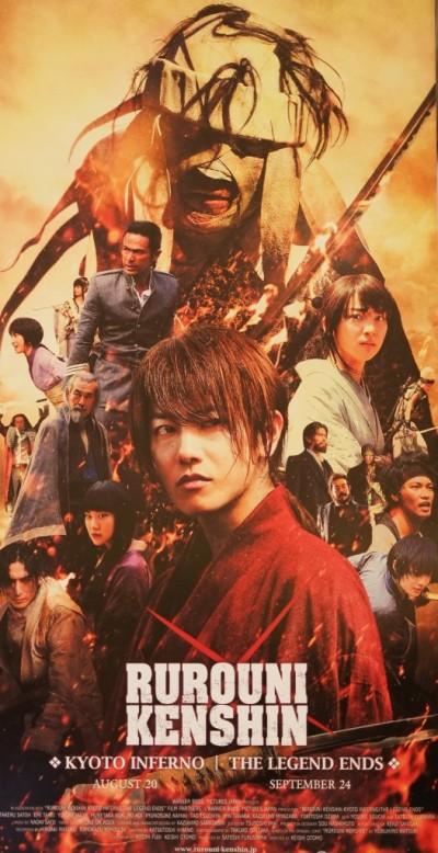 Kyoto inferno poster